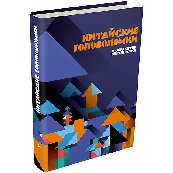 Издательский Дом Мещерякова Книга Пифагоровы штаны Китайские головоломки