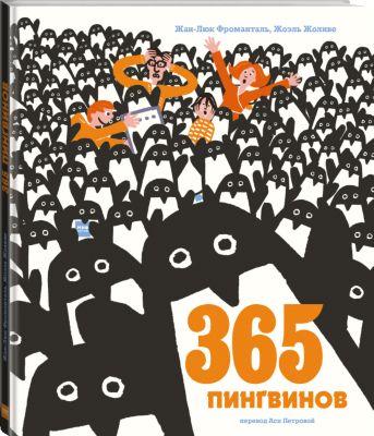 Манн, Иванов и Фербер Книга