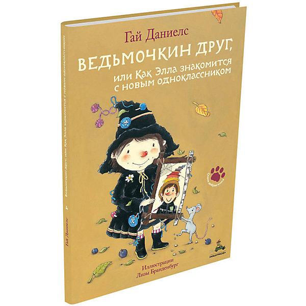 Издательский Дом Мещерякова Книга Ведьмочкин друг, или Как Элла знакомится с новым одноклассником, Гай Даниелс