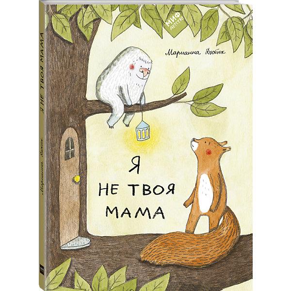 Манн, Иванов и Фербер Книга Я не твоя мама, Дюбюк М.