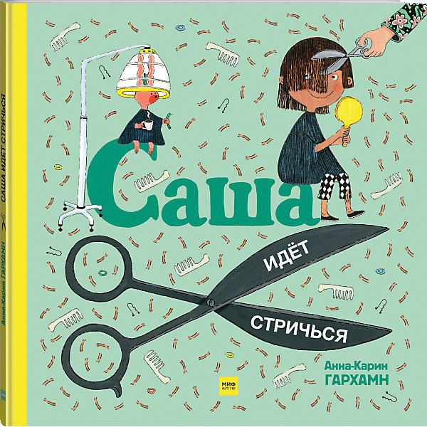 Манн, Иванов и Фербер Книга Саша идет стричься, Гархамн А.-К.
