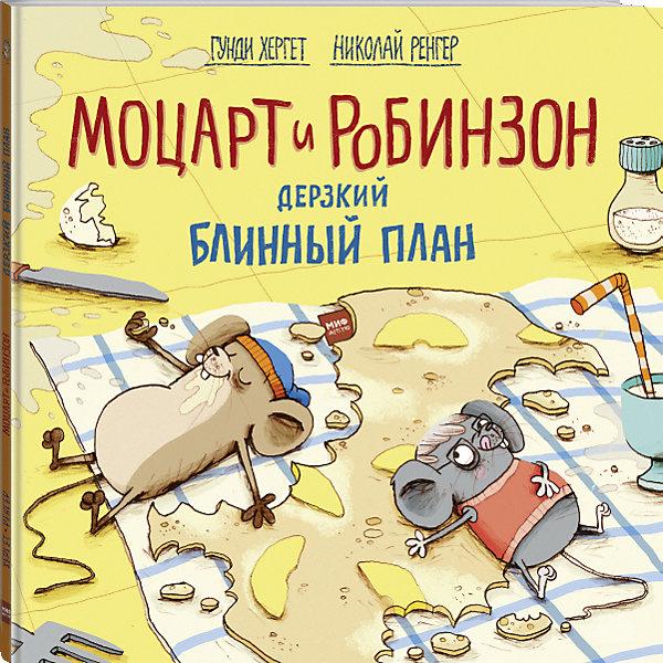 Манн, Иванов и Фербер Книга Моцарт Робинзон Дерзкий блинный план