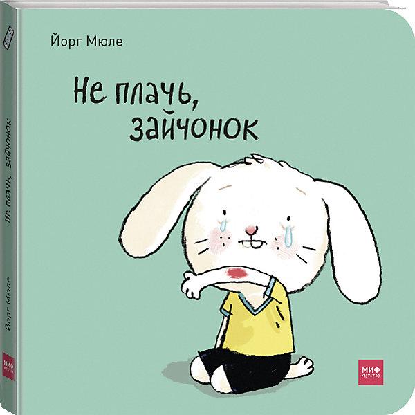 Купить Интерактивная книга Не плачь, зайчонок! , Манн, Иванов и Фербер, Россия, Унисекс