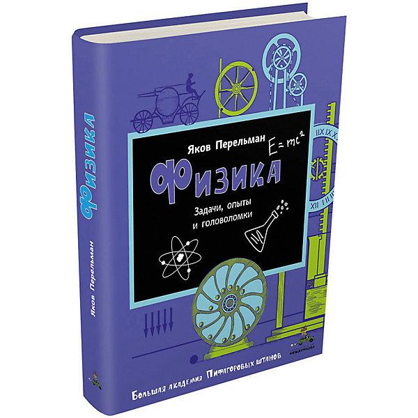 Издательский Дом Мещерякова Книга Большая академия Пифагоровых штанов Физика