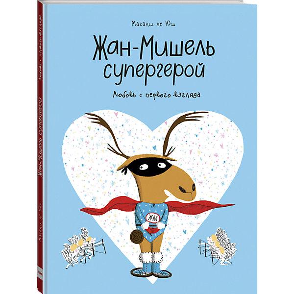 Манн, Иванов и Фербер Книга Жан-Мишель супергерой. Любовь с первого взгляда, Магали ле Юш