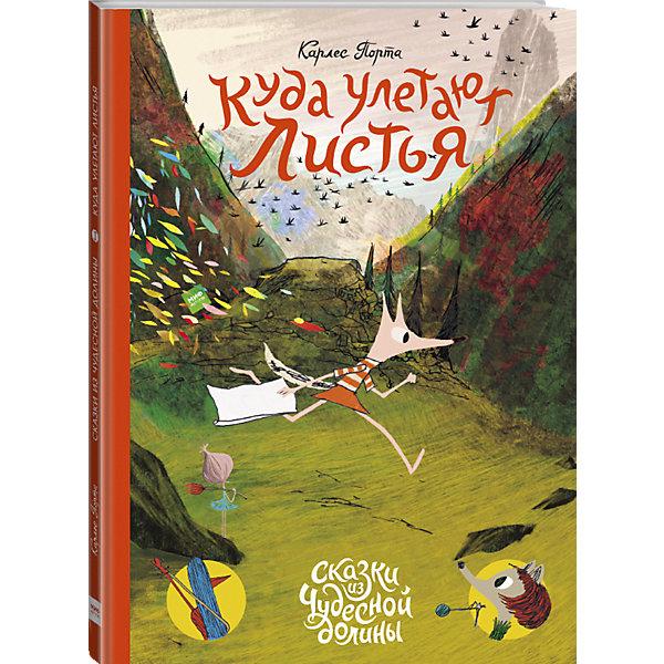 Манн, Иванов и Фербер Книга Сказки из Чудесной долины Куда улетают листья, Карлес Порта
