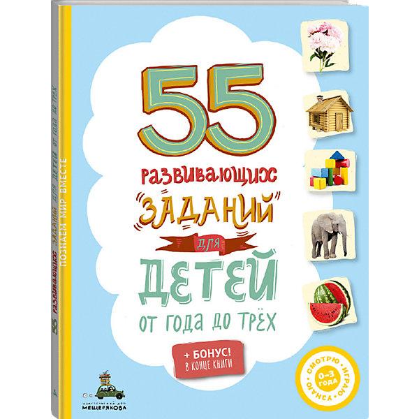 Издательский Дом Мещерякова Книга 55 развивающих заданий для детей
