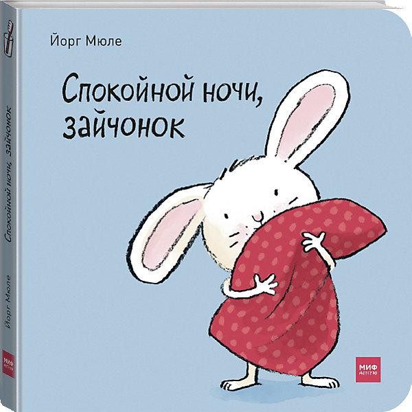 Манн, Иванов и Фербер Интерактивная книга Спокойной ночи, зайчонок!