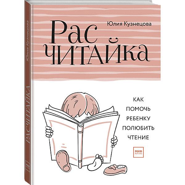 Купить Книга Расчитайка. Как помочь ребенку полюбить чтение , Кузнецова Ю., Манн, Иванов и Фербер, Россия, Унисекс