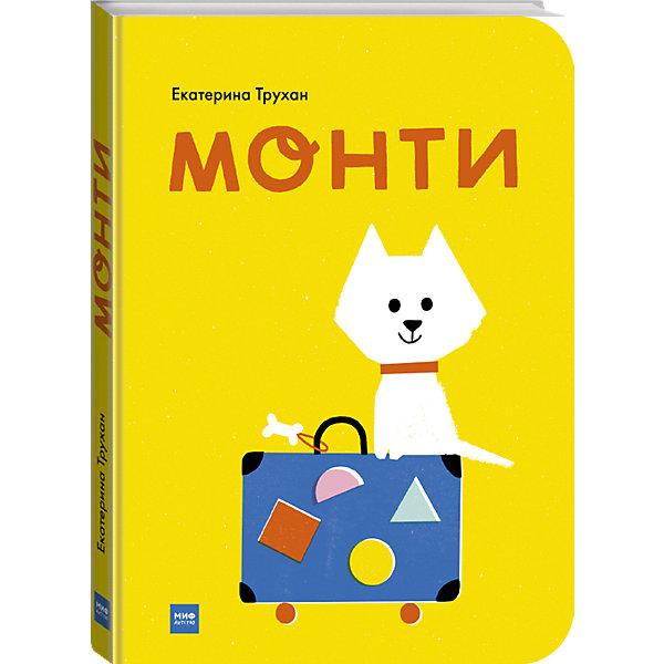 Манн, Иванов и Фербер Книга Монти, Трухан Е.