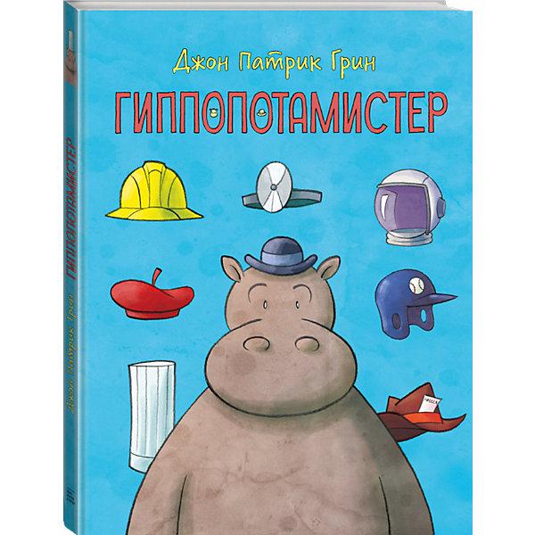 Манн, Иванов и Фербер Книга Гиппопотамистер, Джон Патрик Грин