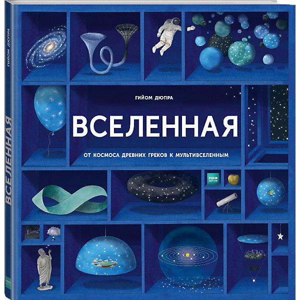 Манн, Иванов и Фербер Книга Вселенная, Гийом Дюпра