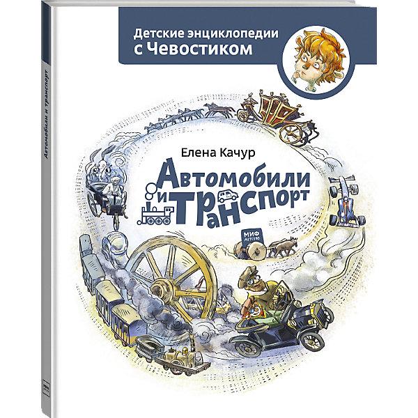 Книга Детские энциклопедии с Чевостиком