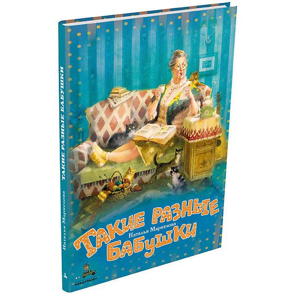 Издательский Дом Мещерякова Книга Такие разные бабушки, Маркелова Н.