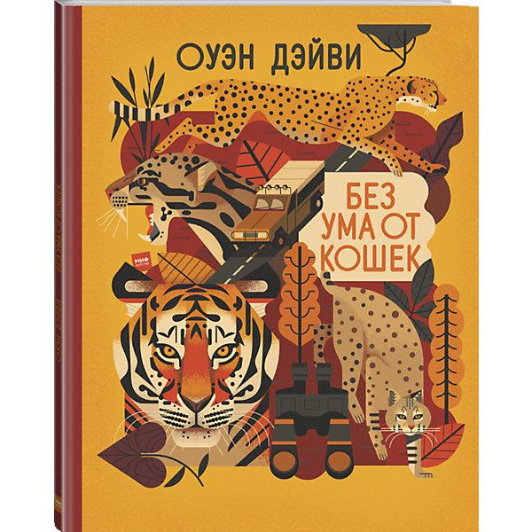 Манн, Иванов и Фербер Книга Без ума от кошек, Оуэн Дэйви