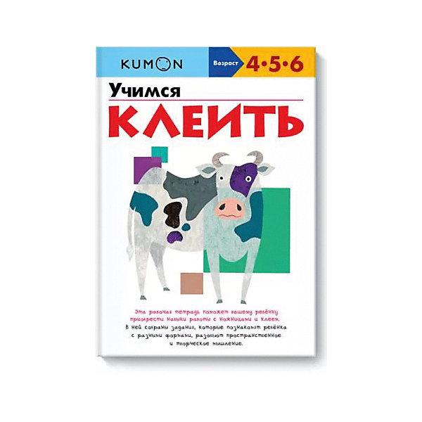 Манн, Иванов и Фербер Рабочая тетрадь Kumon Учимся клеить