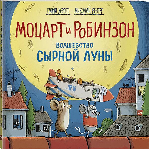 Манн, Иванов и Фербер Книга Моцарт Робинзон Волшебство сырной луны