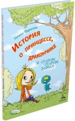купить книги носова издательство мещерякова