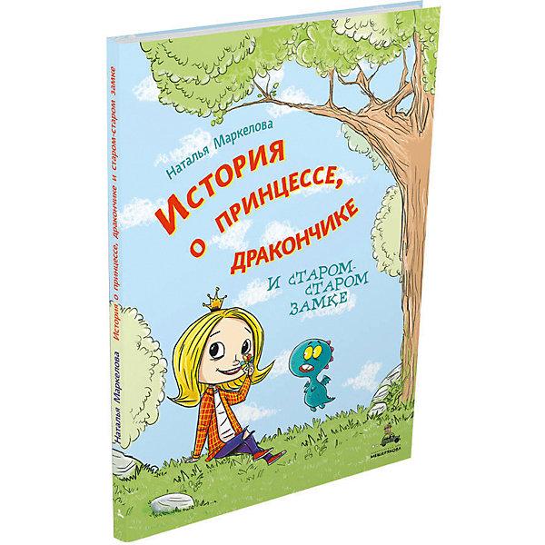 Издательский Дом Мещерякова Книга История о принцессе и дракончике, Маркелова Н.