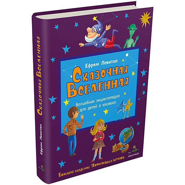 Издательский Дом Мещерякова Книга Большая академия Пифагоровых штанов Сказочная Вселенная большая сказочная серия большая книга сказок на ночь