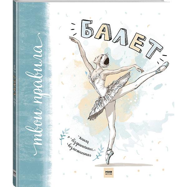 Манн, Иванов и Фербер Книга Балет. о безграничных возможностях