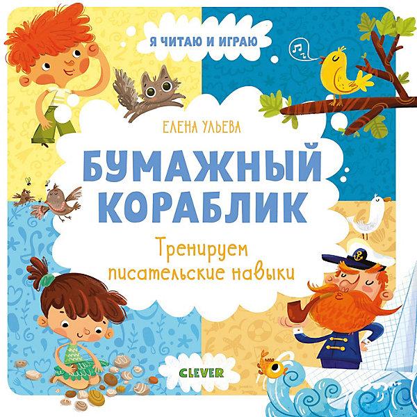 Clever Обучающая книга Бумажный кораблик. Тренируем писательские навыки, Е.Ульева цена 2017