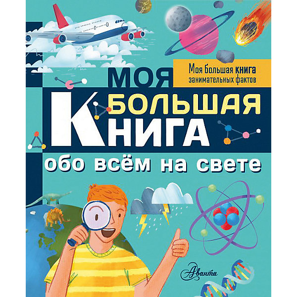 """Картинка для Развивающая книга """"Моя большая книга обо всем на свете"""" Моя большая книга занимательных фактов"""