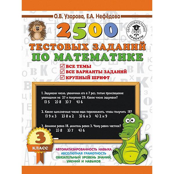 Купить Развивающая книга 2500 тестовых заданий по математике 3000 примеров для начальной школы, 3 класс, Издательство АСТ, Россия, Унисекс