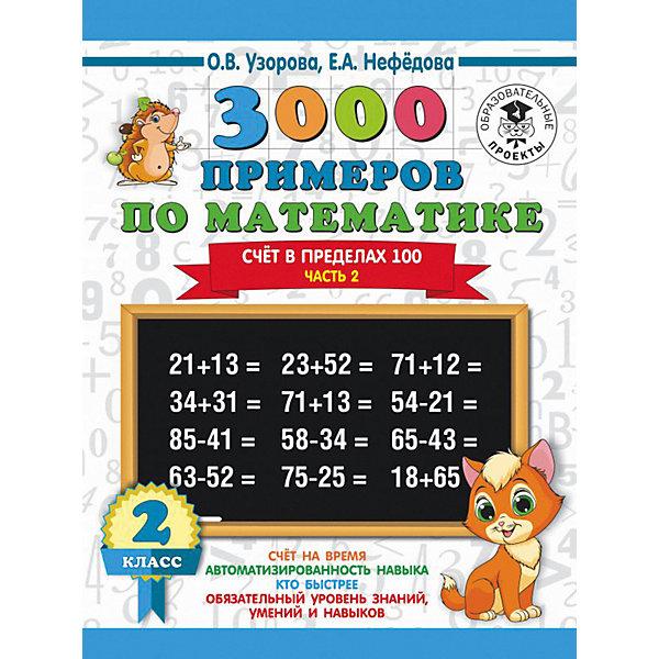 Фото - Издательство АСТ Развивающая книга 3000 примеров по математике Счёт в пределах 100. Часть 2, 3000 примеров для начальной школы, 2 кла о в узорова е а нефедова 3000 примеров по математике 2 класс счёт в пределах 100 часть 2