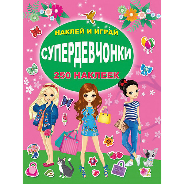 Издательство АСТ Набор наклеек СУПЕРдевчонки, 250