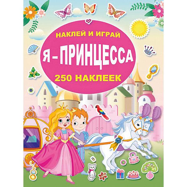Издательство АСТ Набор наклеек Я - принцесса, 250