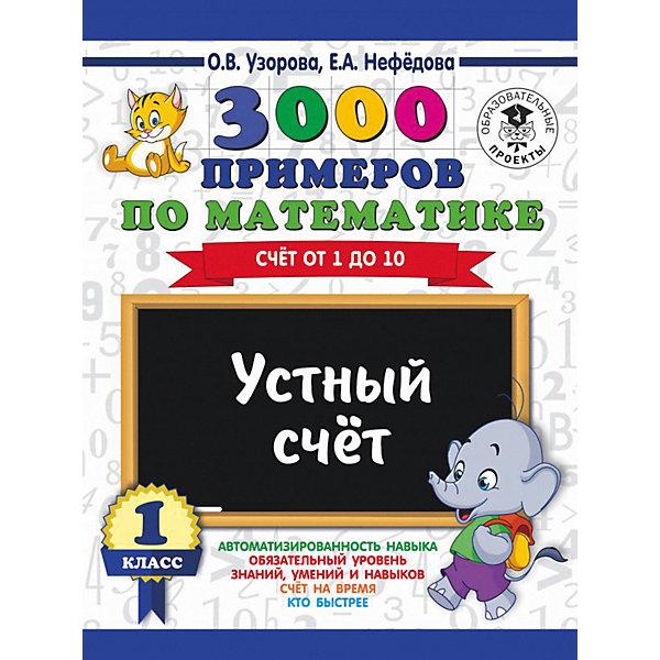 Издательство АСТ Развивающая книга 3000 примеров по математике Устный счет. Счет от 1 до 10, для начальной школы, кла