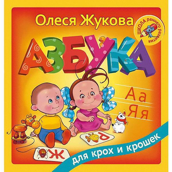 Издательство АСТ Азбука для крох и крошек, О. Жукова