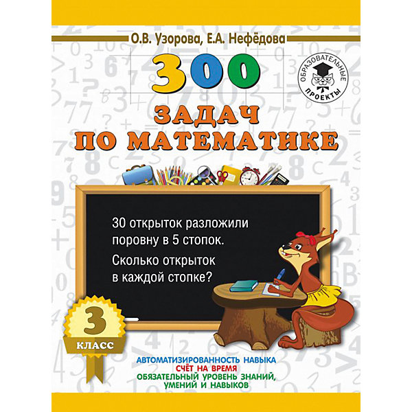 Издательство АСТ Развивающая книга 300 задач по математике 3000 примеров для начальной школы, 3 класс