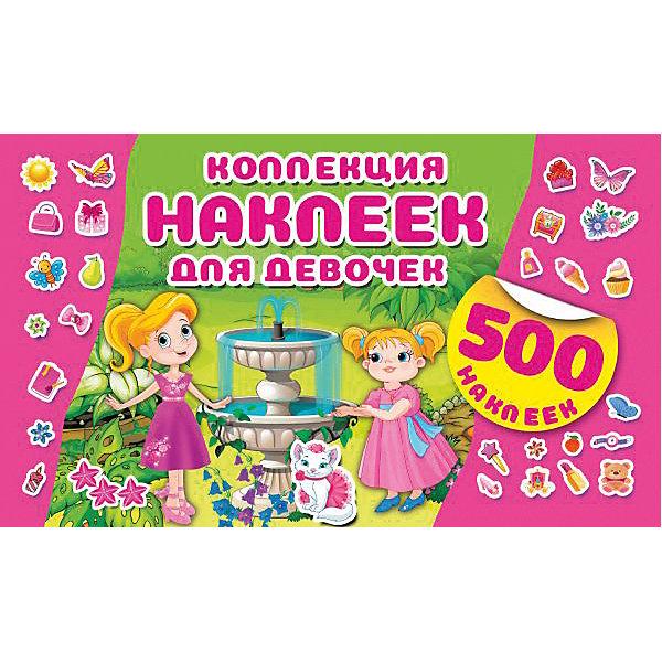 Издательство АСТ Наклейки Коллекция наклеек для девочек, 500 наклеек горбунова и лучшая коллекция новогодних наклеек 500 наклеек