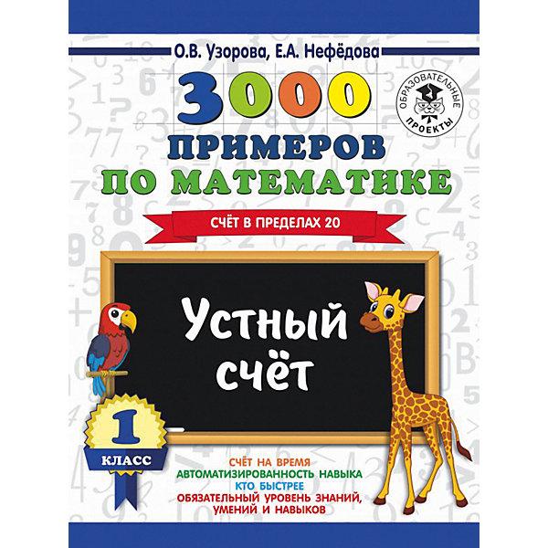 Издательство АСТ Развивающая книга 3000 примеров по математике Устный счет. Счет в пределах 20, для начальной школы,