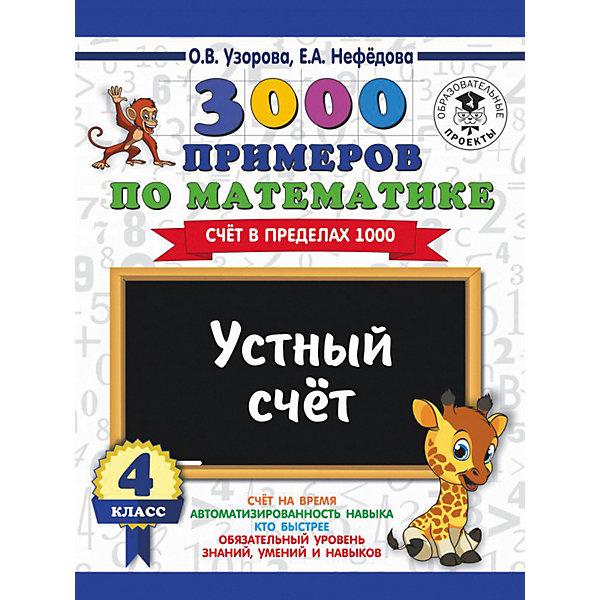 Издательство АСТ Развивающая книга 3000 примеров по математике Устный счет. Счет в пределах 1000, 4 класс
