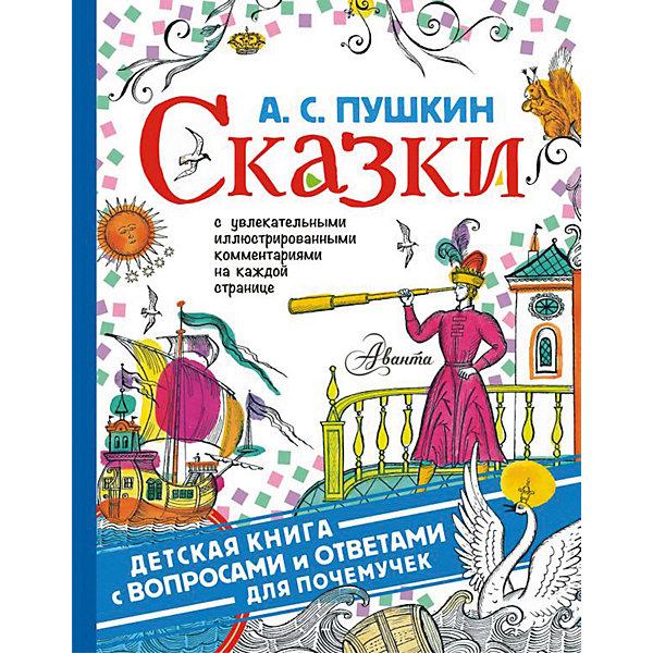Издательство АСТ Книга Сказки, А. С. Пушкин