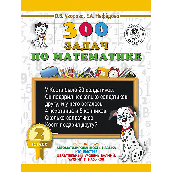Издательство АСТ Развивающая книга 300 задач по математике 3000 примеров для начальной школы, 2 класс