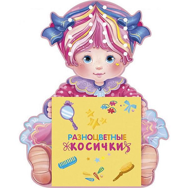 Издательство АСТ Развивающая книга Разноцветные косички, Настоящий самоучитель для детей