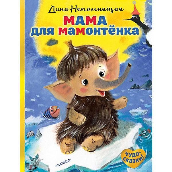 Издательство АСТ Сказка Мама для мамонтёнка Д. Непомнящая