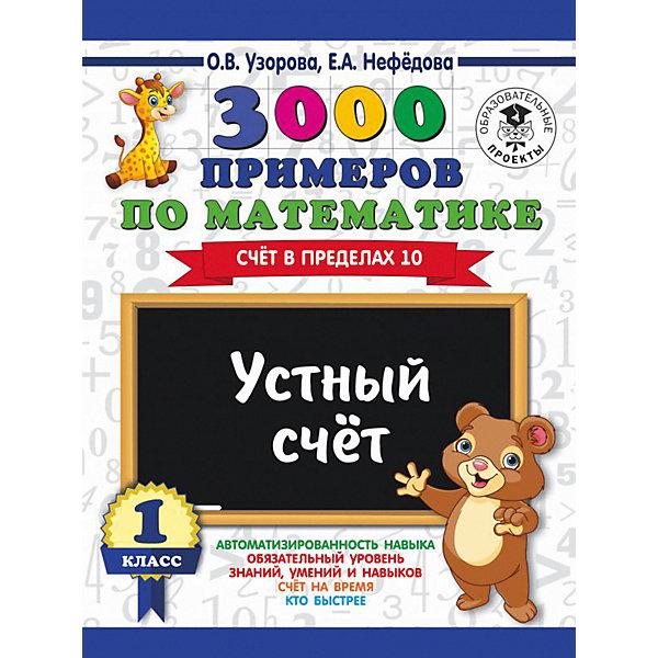 Издательство АСТ Развивающая книга 3000 примеров по математике Устный счет. Счет в пределах 10, для начальной школы,