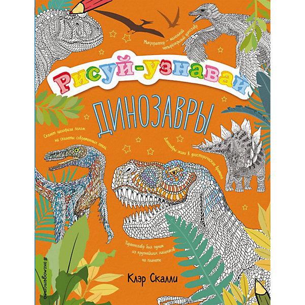Эксмо Познавательня раскраска Динозавры набор раскраска с палитрой динозавры вв1845