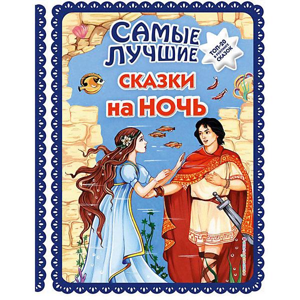 Эксмо Сборник сказок