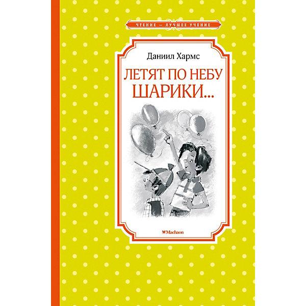 Купить Сборник рассказов и стихов Летят по небу шарики… , Д. Хармс, Махаон, Россия, Унисекс