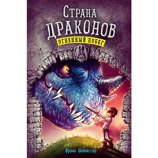 Эксмо Книга 2 Страна драконов
