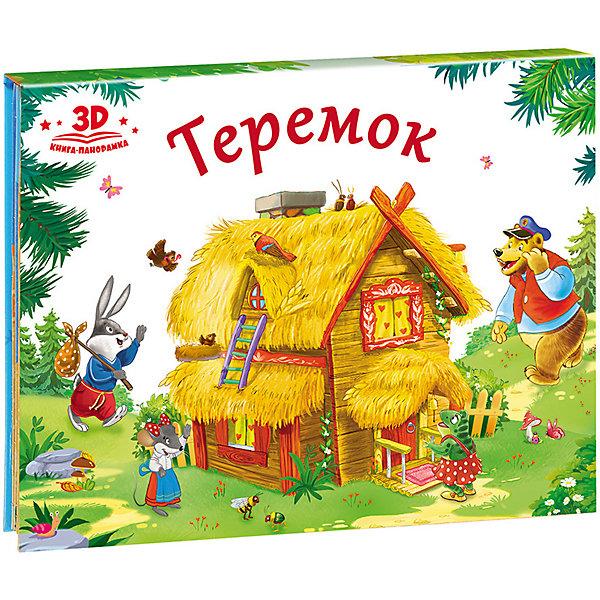 Malamalama Книжка-панорамка Любимые сказки Теремок