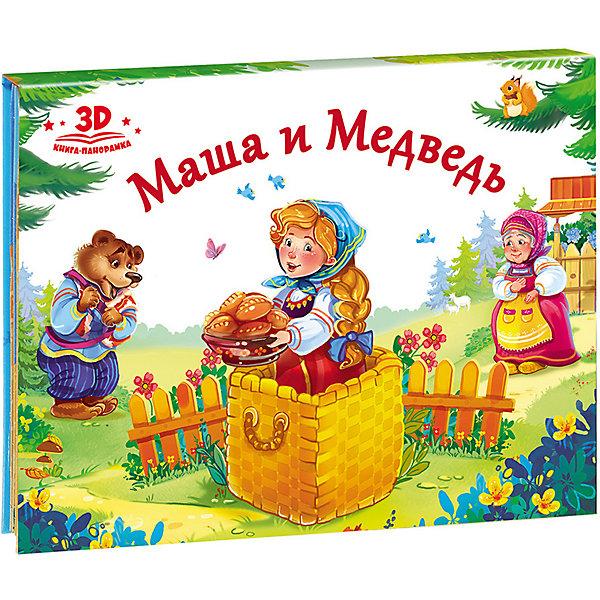 Malamalama Книжка-панорамка Любимые сказки Маша и медведь