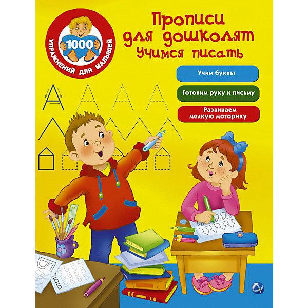 Издательство АСТ Прописи для дошколят 1000 упражений для малышей Учимся писать, В. Дмитриева цена