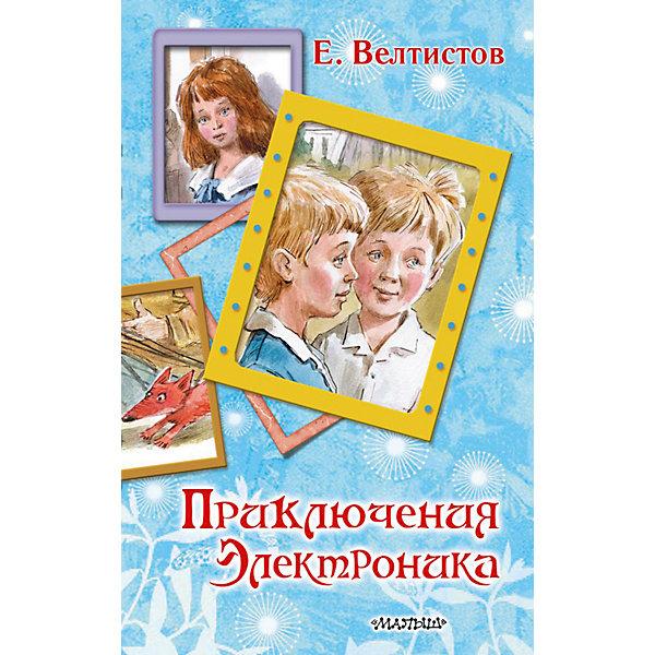 Издательство АСТ Повесть Вся детская классика Приключения Электроника, Е. Велтистов